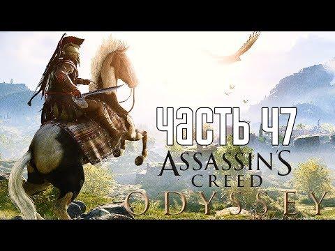 Assassin's Creed: Odyssey ► Прохождение на русском #47 ► ЕЩЕ КВЕСТЫ!