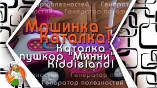 каталка (толокар) Kiddieland 055723 обзор