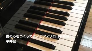 作詞・作曲:平井堅/ピアノソロ初級アレンジ:上野可那子 『映画ドラえ...