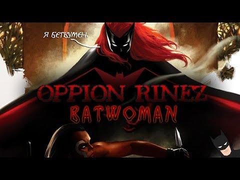 Немного о Бэтвумен