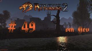 049 Готика 2 - Возвращение 2.0
