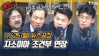 [11/25]우상호,김준형,이영채,최승우,최배근│김어준의 뉴스공장