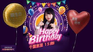 千葉恵里 치바 에리이 생일축하영상 Chiba Erii 誕生日 Happy 15th Birt...