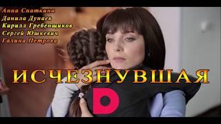 """""""ИСЧЕЗНУВШАЯ"""""""