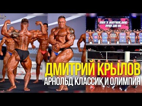 VLOG: Дмитрий Крылов L Арнольд Классик и Олимпия 2016