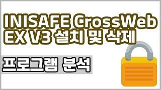 INISAFE CrossWeb EX V3 프로그램 설치…