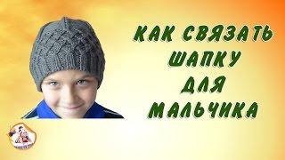 Как связать шапку  для мальчика спицами? Вязание для детей.