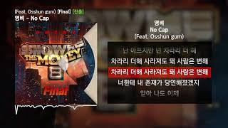 영비 - No Cap (Feat. Osshun gum) [쇼미더머니 8 Final]ㅣLyrics/가사