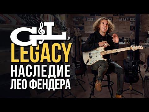 G&L Legacy. Наследие Лео Фендера | Gitaraclub.ru