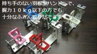関節リウマチ患者も使える ふきん絞り器 しぼっ太郎 /協同組合産団協(神戸)