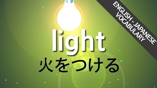 Learn Japanese vocabulary with songs! | English to Japanese, Japanese to English (19/40)