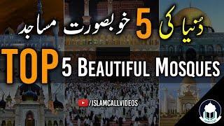 Top 5 Beautiful Mosques - دنیا کی پانچ خوبصورت مساجد  | Urdu Documentary Film | islam Call