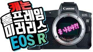 캐논 풀프레임 미러리스? Canon EOS R 출시임박…