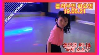 롤러스케이트#동인천써니…