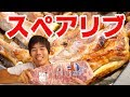 コストコの三元豚スペアリブで男の肉料理! の動画、YouTube動画。