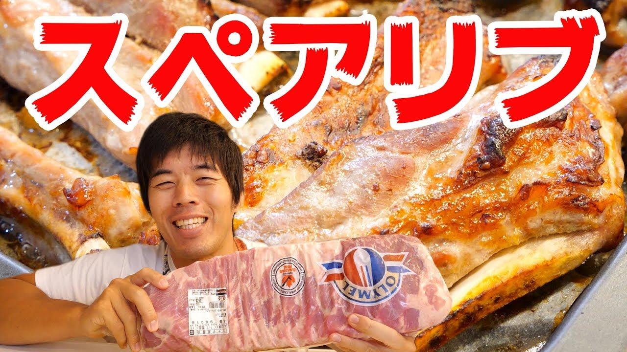 コストコの三元豚スペアリブで男の肉料理!