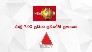 News 1st: Prime Time Sinhala News - 7 PM | (24-07-2019) Thumbnail