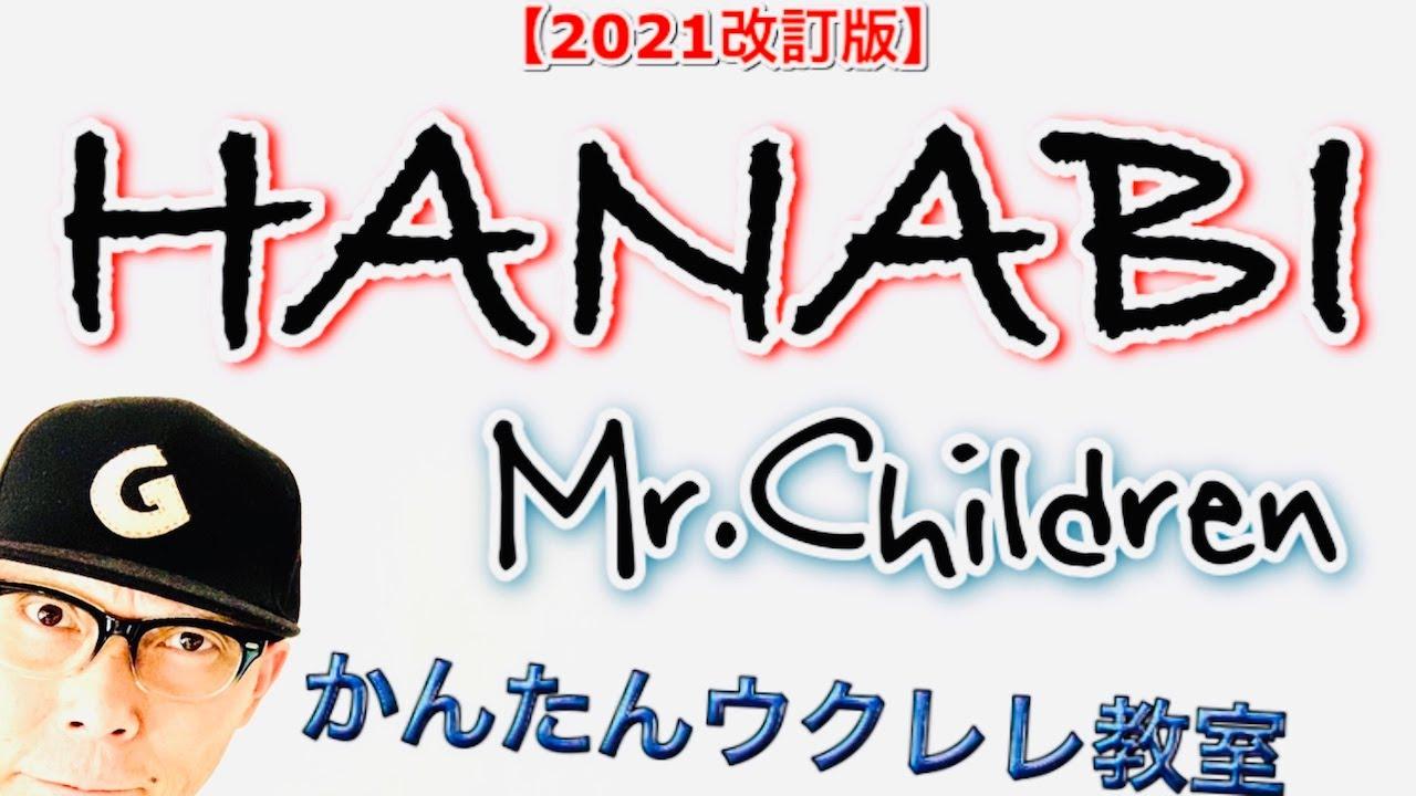 【2021年改訂版】HANABI / Mr.Children ミスチル《ウクレレ 超かんたん版 コード&レッスン付》 #GAZZLELE
