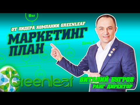 Презентация Гринлиф от Директора GREENLEAF Бугрова Виталия