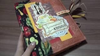 видео Кулинарная книга. Ваш обед