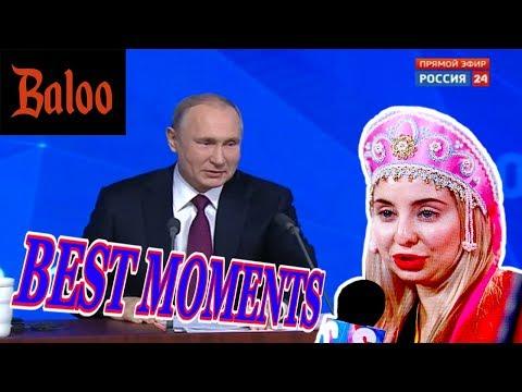 Пресс конференция Путина 2018. Клоуны-журналисты.