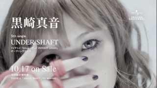黒崎真音「UNDER/SHAFT」15秒スポット
