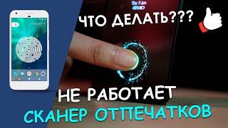сканер барахлит? Топ 5 причин почему не работает сканер отпечатков пальцев на Android!