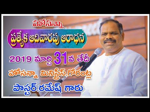 31-3-2019 Hosanna Ministries Gorantla Sunday Service Message By Pas.Ramesh Anna