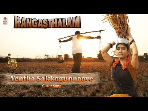Yentha Sakkagunnaave Cover Version Song | Rangasthalam Song | Chandni Rao,Mahesh Ram | Aravinda Arts