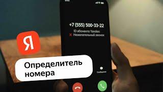 АОН в приложении Яндекс – чтобы не тратить время на ненужные разговоры