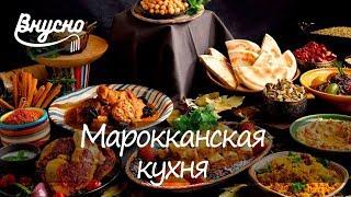 Блюда экзотического Марокко - Готовим Вкусно 360!