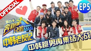 【FULL】Running Man China S4EP5 20160513 [ZhejiangTV HD1080P]