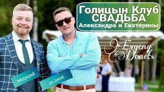 ГОЛИЦЫН КЛУБ - Свадьба Александра и Екатерины, ведущий Евгений Донец