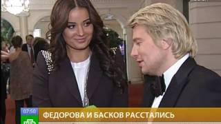 Скачать Федорова и Басков расстались