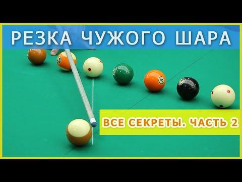 Уроки бильярда: Резка чужого шара - часть 2. Упражнения на резку и ощущение резки.
