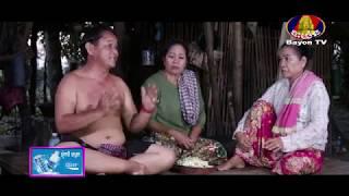 កំប្លែងរឿង៖ រកមួយធ្វើពូជមិនបាន! វគ្គ2  ភាគ2 ▶ rok muoy tver pouch min ban  ▶ khmer comedy