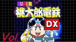 【SUPER桃太郎電鉄DX】俺は鉄道王になる!99年で全物件買い占めチャレンジ!日本を牛耳った先に待つものとは… Vol.2