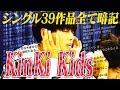 HiHi Jets【KinKi Kids】シングル39作品全て暗記セヨ!