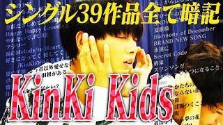 こんにちは!HiHi Jetsです。 今回も暗記力企画!! 「KinKi Kidsさんの...