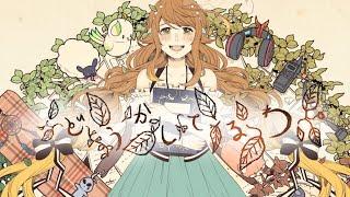 【COVER】どうかしてるわ / Douka Shiteruwa【Amicia Michella】