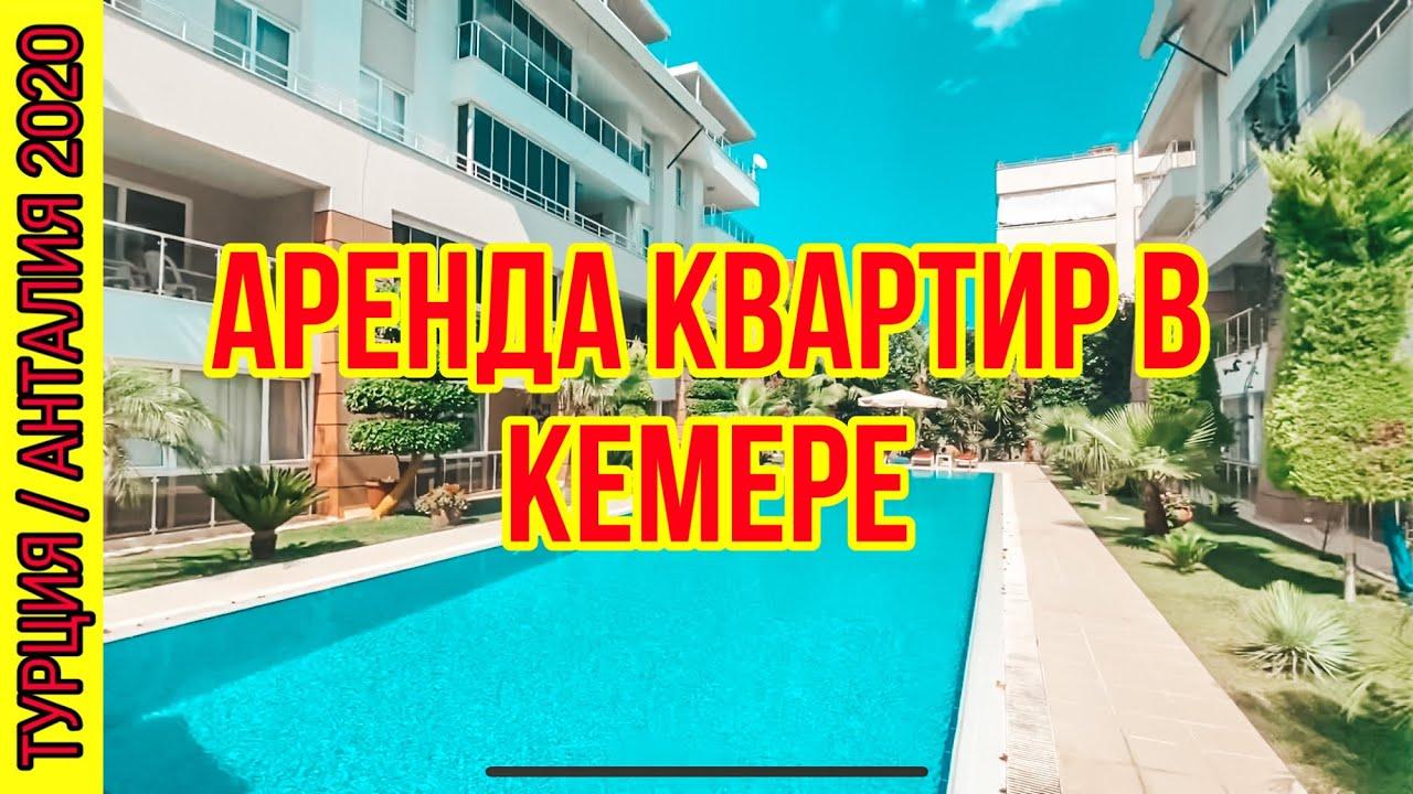 Покупка апартаментов в кемере апартаменты в москва сити