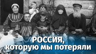 Россия, которую мы потеряли (публицистика, реж. Станислав Говорухин, 1992 г.)