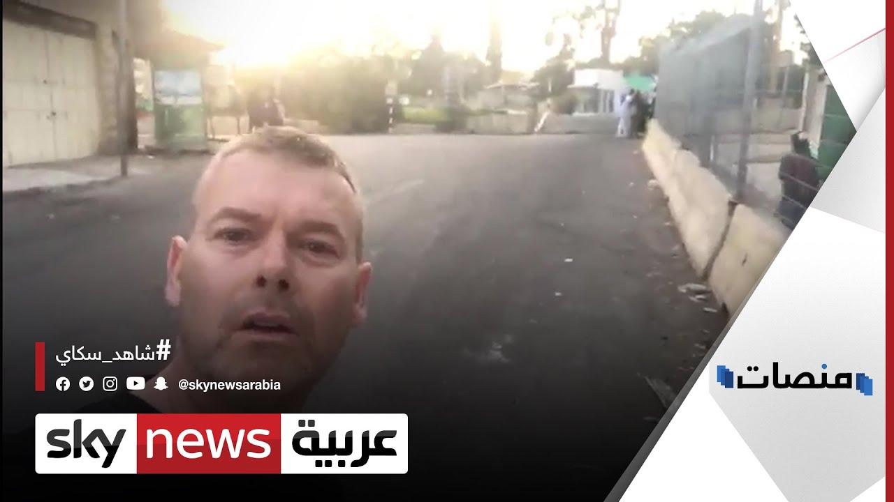 حقيقة تعرض صحفي أسترالي لاعتداء على يد مستوطنين إسرائيليين في #القدس | #منصات  - نشر قبل 2 ساعة