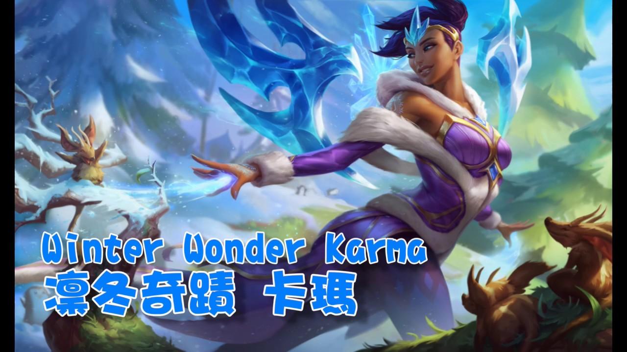 【造型SKIN】凜冬奇蹟 卡瑪 Winter Wonder Karma 造型預覽影片 - 375聯盟幣(限時) - YouTube