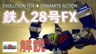 こんにちは!昭和生まれのロボットアニメ大好きおじさん Jと申します。 今回の動画はこちら! 果たして需要があるのかわからない ダイナマイ...