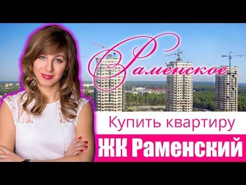 Купить квартиру в новостройке | Новостройки Раменское | Купить квартиру ЖК Раменское|