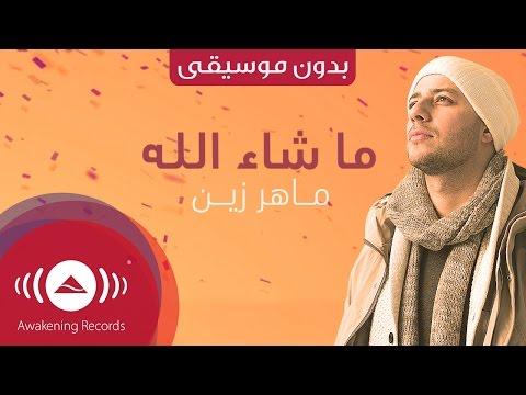 Maher Zain - Mashallah (Lyric) | ماهر زين - ماشاءالله | (Vocals Only - بدون موسيقى )
