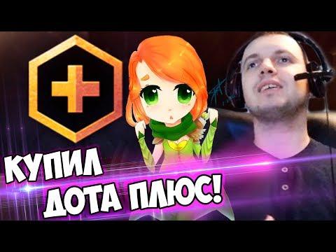 видео: КУПИЛ ДОТА ПЛЮС! СНОВА В ТИЛЬТЕ! (с) Папич