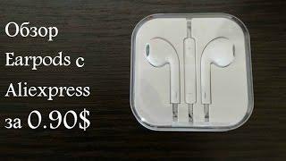 Наушники Apple earpods с Aliexpress. Сравнение с оригиналом