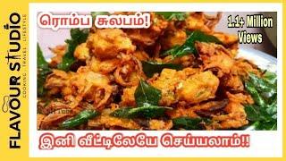மொறு மொறு பேக்கரி பக்கோடா ரெசிப்பி - Evening Snacks recipes In Tamil By SH Tube - Onion Pakoda